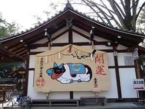 護王神社と猪