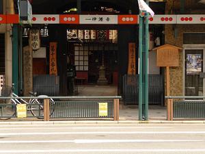 四条通の歩道にさりげなく建つ仲源寺