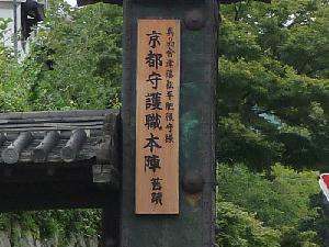 金戒光明寺の高麗門。京都守護職本陣と書かれている。