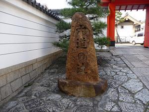 六道珍皇寺の門前にある六道の辻と刻まれた石。