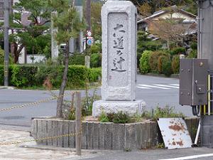 嵯峨野の大覚寺の南の方向にある六道の辻。
