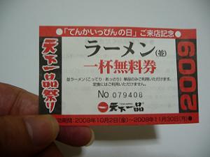 天下一品のラーメン一杯無料券。2009年11月末まで使えます。