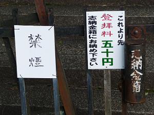 登拝料50円の看板