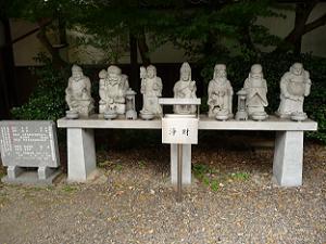 行願寺の七福神