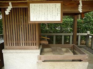 宗忠神社の神井戸