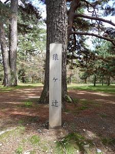 猿ヶ辻を示す標識