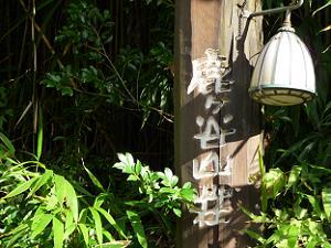 鹿ヶ谷山荘と書かれた木の柱