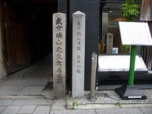 吉村寅太郎寓居跡