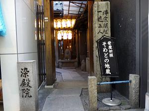 染殿院の狭い入口