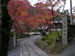 鷹峯の吟松寺