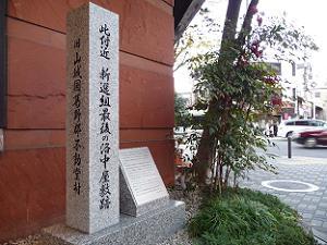 ハトヤ瑞鳳閣の石碑