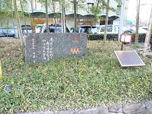 リーガロイヤルホテル京都の石碑