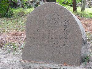 発祥の碑が多い月読神社