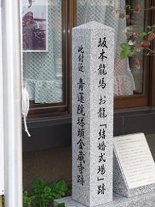 坂本龍馬 お龍「結婚式場」跡