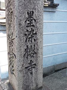 墨染櫻寺の石柱