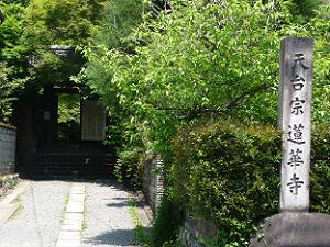 蓮華寺の入り口