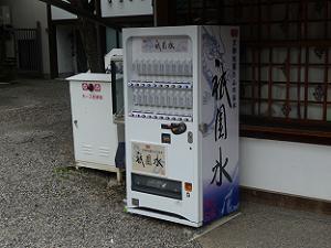 祇園水の自動販売機