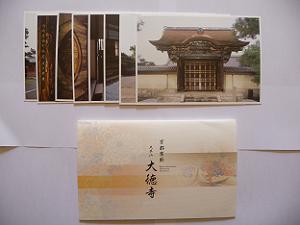 大徳寺の唐門