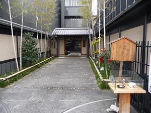俵屋吉富「京菓子資料館」