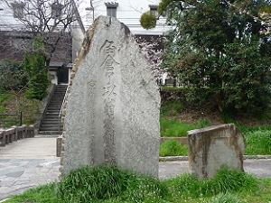 角倉了以の記念碑