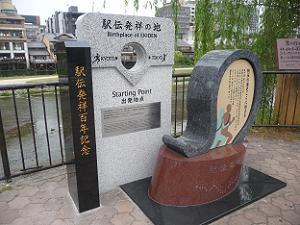 駅伝発祥百年記念