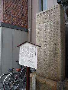 藤井右門宅跡の石碑