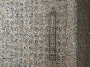碑文の修正箇所
