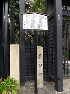 粟田口の石碑