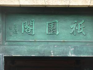 西園寺公望が書いた「祇園閣」