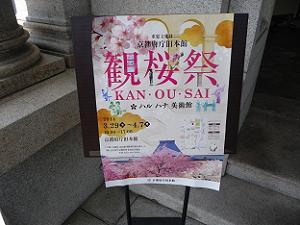 観桜祭の案内