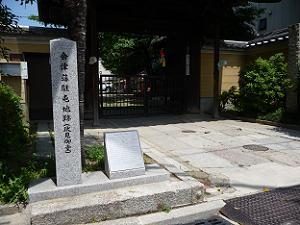 会津藩駐屯地跡の石碑