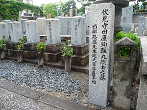 伏見寺田屋殉難九烈士之墓