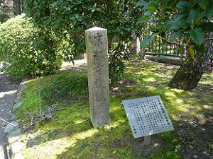 京都守護職屋敷跡の石碑