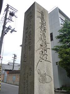 本圀寺があったことを示す石柱