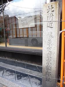 此付近 藤原定家京極邸址