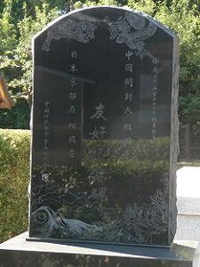 日中両相国寺友好記念の碑