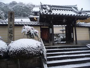 雪の西遊寺