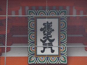應天門の扁額