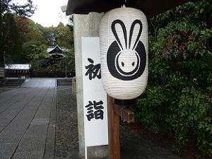 ウサギの提灯
