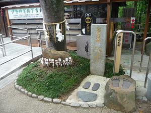 護王大明神の石碑と足腰御守の石碑