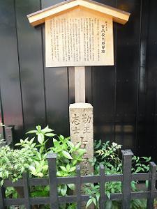 古高俊太郎邸跡