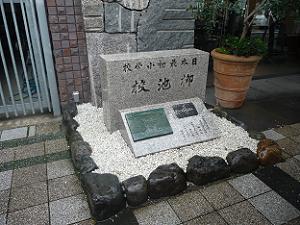 柳池校の石碑
