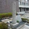 日本最初の小学校の前にある見真大師遷化之旧跡