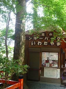 嵐山モンキーパークの入り口