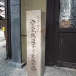 油掛通にある電気鉄道事業発祥の地の石碑