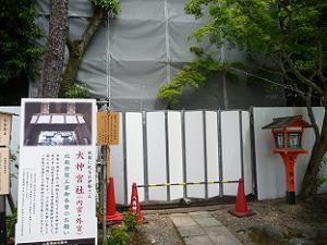 工事中の大神宮社