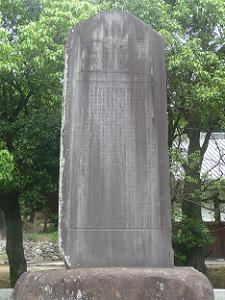 維新戦役忠魂碑