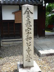 金森宗和の墓がある天寧寺