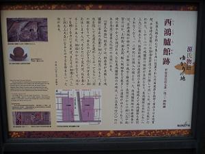 西鴻臚館跡の説明書