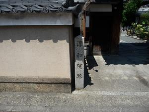 高山寺の淳和院跡の石碑
